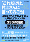 00007245_c_murakamisan